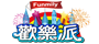 Funmily 歡樂派